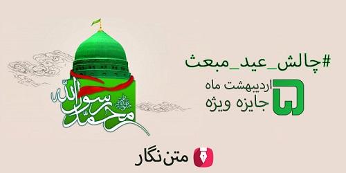 چالش عید مبعث
