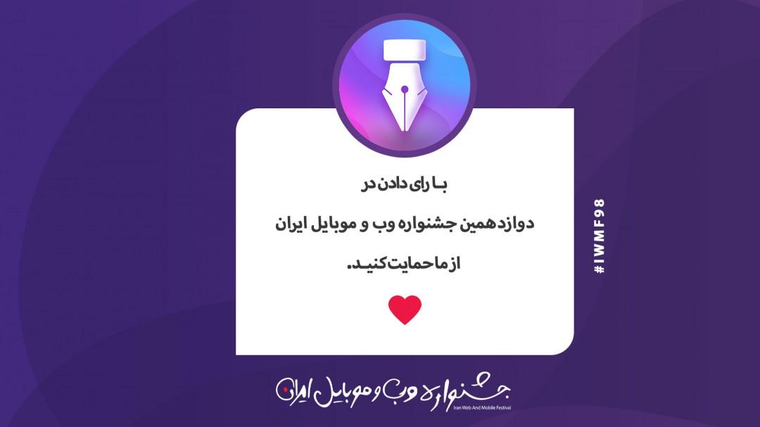 در دوازدهمین جشنواره وب و موبایل ایران از ما حمایت کنیـد