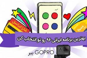 بهترین برنامه ایرانی ۹۶ چارخونه