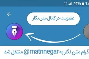 کانال تلگرام متن نگار به @matnnegar انتقال یافت