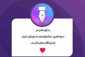 بـا رای دادن در سیزدهمین جشنواره وب و موبایل ایران از ما حمایت کنیـد.