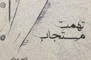 «تهمت مستجاب» در کمتر از ده روز به چاپ دوم رسید