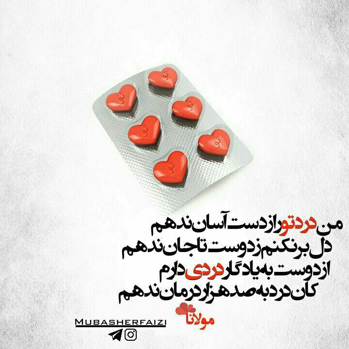مباشر فیضی - من درد تو را ز دست آسان ندهم دل برنکنم ز دوست تا جان ندهم  از  دوست  به یادگار  دردی دارم کآن درد به صد هزار درمان ندهم مولانا
