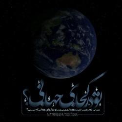 تصاویر نگارخانه متن نگار , من بی تو در غریب ترین شهر عالمم  بی من تو در کجای جهانی که نیستی؟  #غلامرضا_طریقی