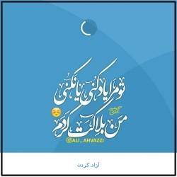 برترینها متن نگار علی محمدی پور