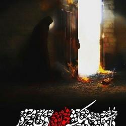 تصاویر نگارخانه متن نگار , #فاطمیه زهرای(س) من نرو بدون همسفر... لااقل علی(ع) رو هم ببر... ببین داره حسین(ع) رو میکشه خون روی میخ در...