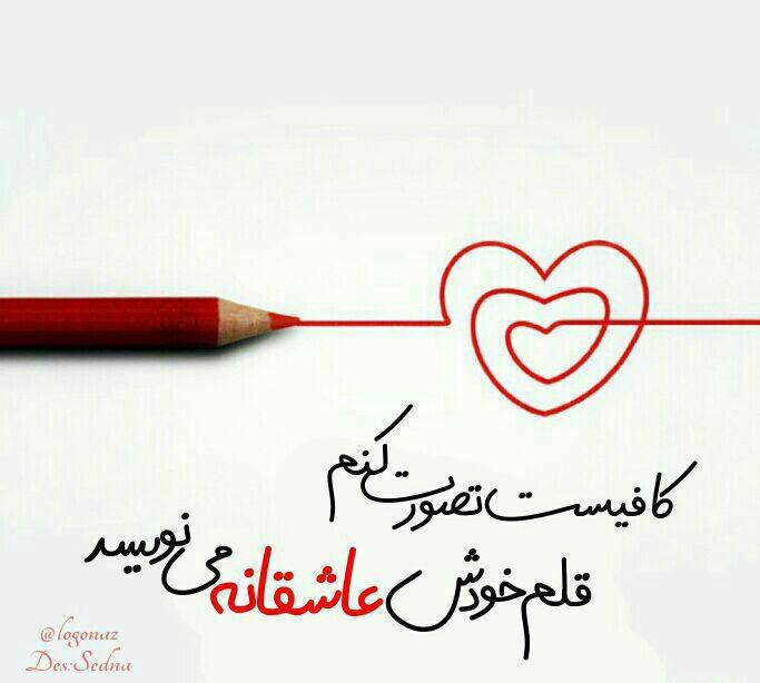سدنا - کافیست تصورت کنم قلم خودش عاشقانه می نویسد
