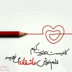 تصاویر نگارخانه متن نگار , کافیست تصورت کنم قلم خودش عاشقانه می نویسد