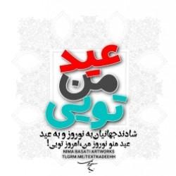 تصاویر نگارخانه متن نگار , عید من تویی شادند جهانیان به نوروز و به عید عید منو نوروز من، امروز تویی!