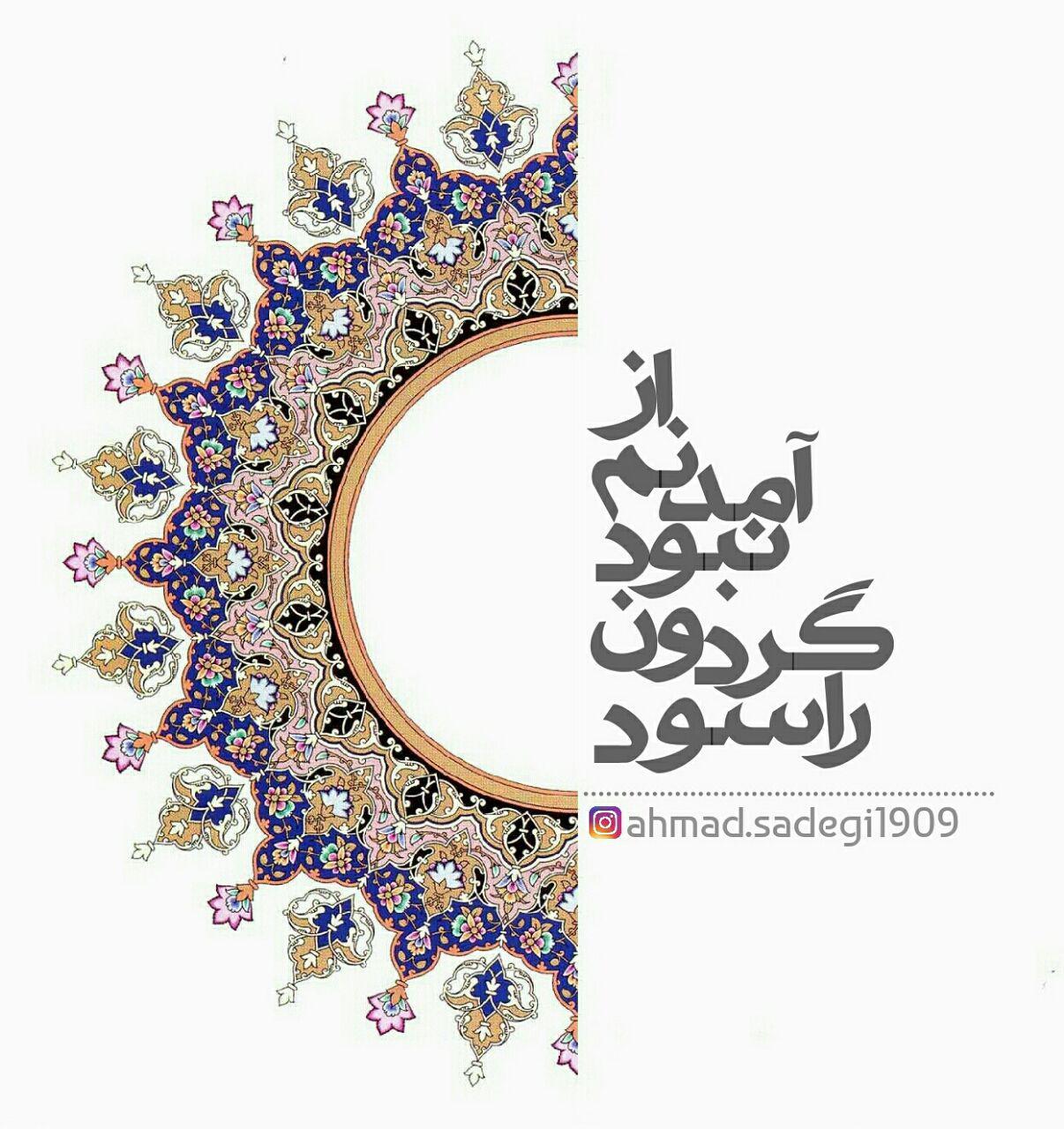 احمد صادقی - از آمدنم نبود گردون را سود