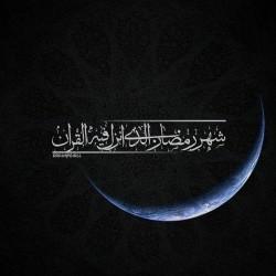 تصاویر نگارخانه متن نگار , شهر رمضان الذی انزل فیه القرآن