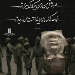 برترینها متن نگار حسین سعیدی