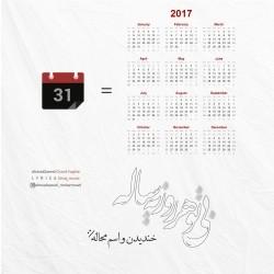 برترینها متن نگار محمد مروج