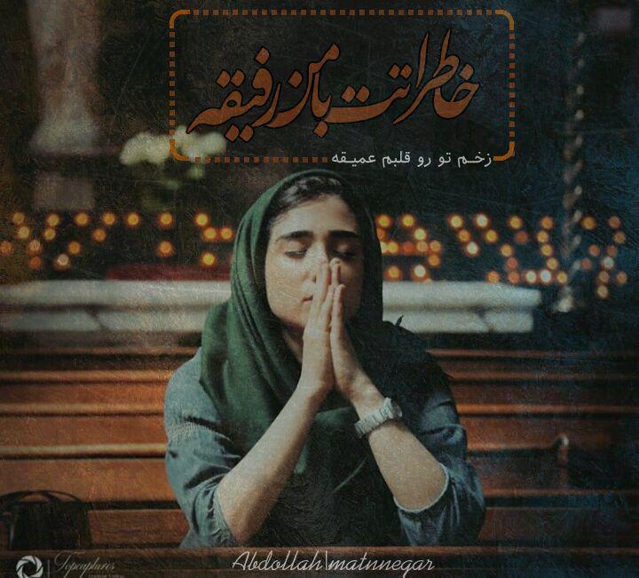 عبدالله - خاطراتت با من رفیقه  زخم تو رو قلبم عمیقه