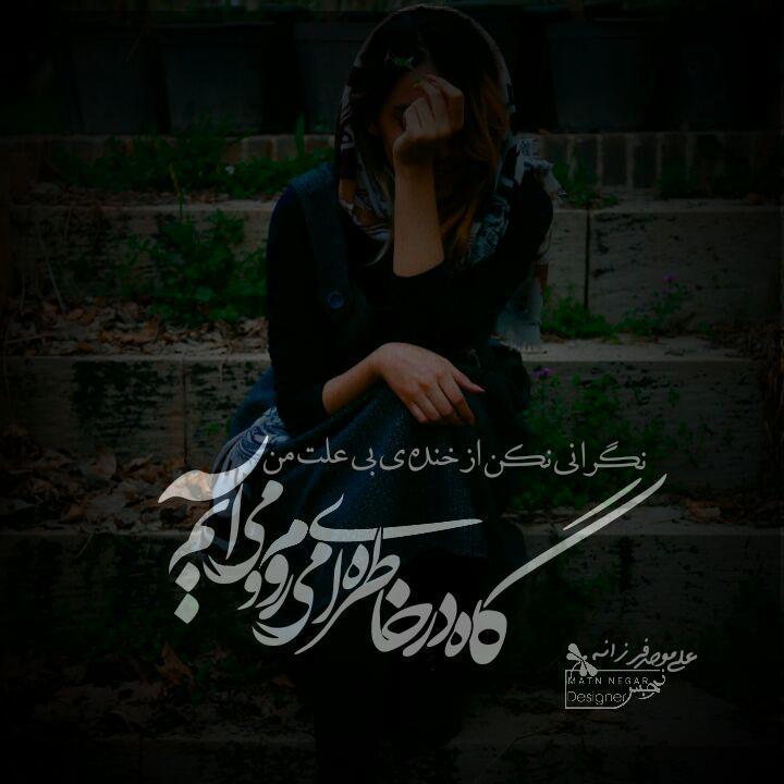 متن نگار - نگرانی نکن از خنده ی بی علت من   گاه  در خاطره ای میروم و می آیم  #علی_فرزانه_موحد