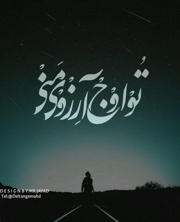محمد جواد - تو اوج آرزوی منی