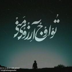 برترینها متن نگار محمد جواد
