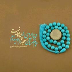 تصاویر نگارخانه متن نگار , به دنبال ردی از پیشانیت تمام مهرهای مسجد را بوسیده ام  یا صاحب الزمان