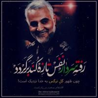 طراح: شیما حاجی حسینی, رفته سردار نفس تازه کند برگردد چون ظهور گل نرگس به خدا نزدیک است!