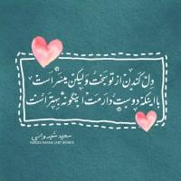 طراح: نرجس نفری🦋 ✅, دل کندن از تو سخت ولیکن میسر است با اینکه دوست دارمت اینگونه بهتر است  #سعیدشیروانی