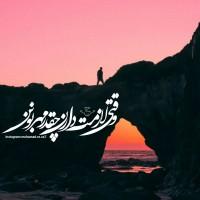 قمم مصمم النصوص محمدرضا مهرنوش ✅