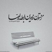 تصاویر نگارخانه متن نگار , زمستون زده این رابطه رو اما.. نمیریم و نشستیم وسط سرما..  #محسن_یگانه #بی_زار