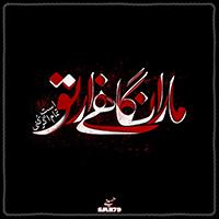 برترینها متن نگار Hosseiηi