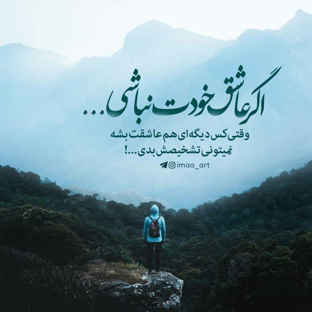 imaa_art ✅ - اگر عاشق خودت نباشی...!