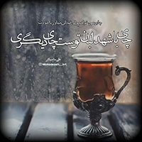 تصاویر نگارخانه متن نگار , چای می خواهم ولی قندان میاور با خودت چای با شهد لبان توست ، چای دیگری...  #علی_صاحبکار