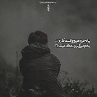 طراح: محمدرضا افشارنیا, یادم نمیره هیچ وقت تو رو.. بهم میگی برو.. مگه میشه؟!  #بی_زار