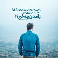 برترینها متن نگار imaa_art ✅