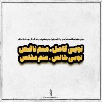 برترینها متن نگار محمدرضا افشارنیا