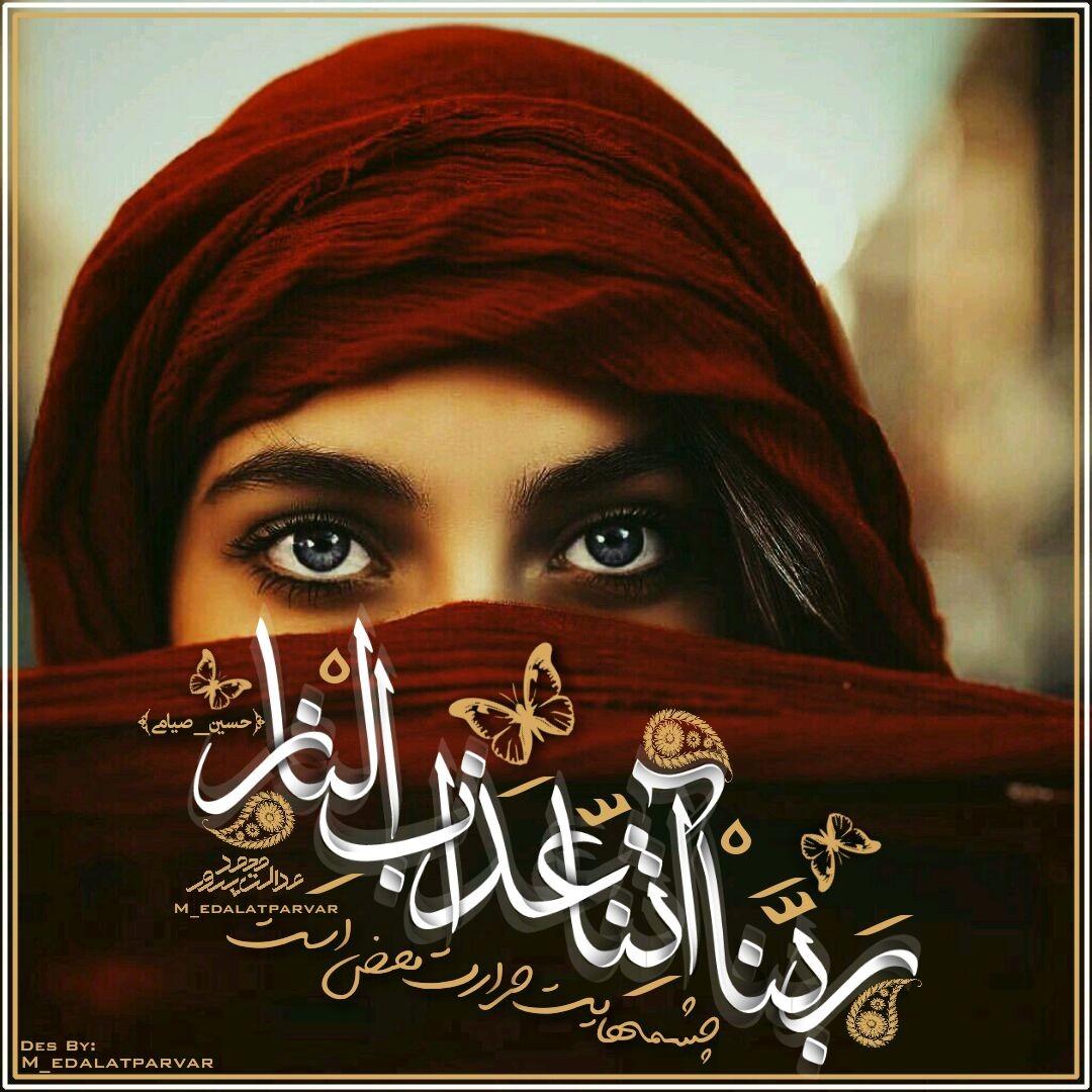محمد عدالتپرور - چشمهایت حرارت محض است