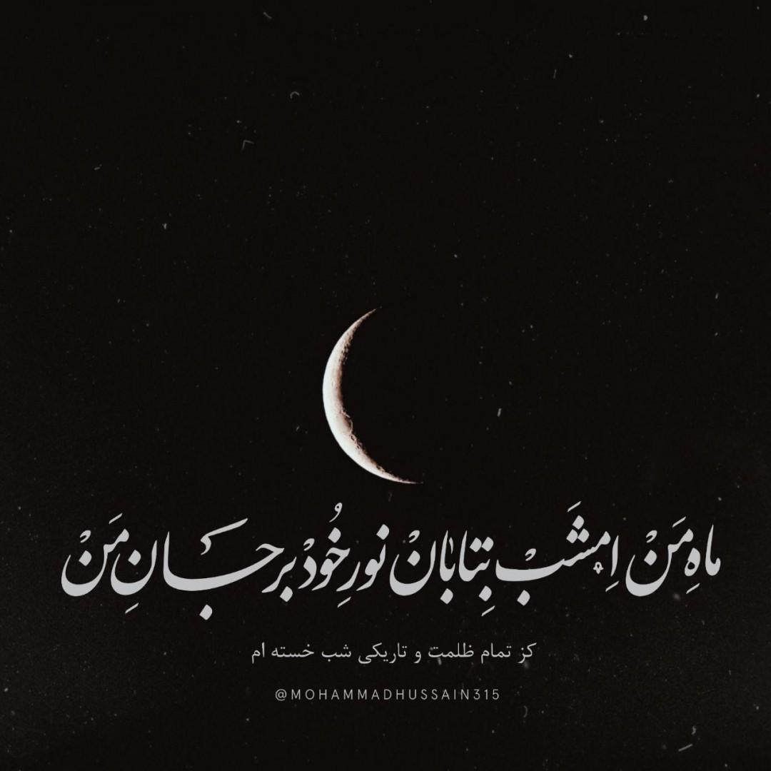 برترینها متن نگار محمد حسین محمدی
