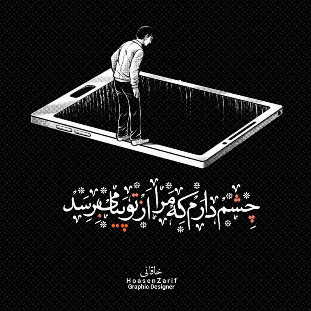برترینها متن نگار Hossein Zarif