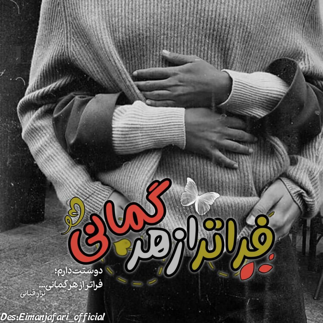 برترینها متن نگار Eiman Jafari ✅