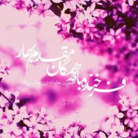 طراح: محمدرضا, فرخنده باد برهمگان مقدم بهار...🌸 #MREZ_ART
