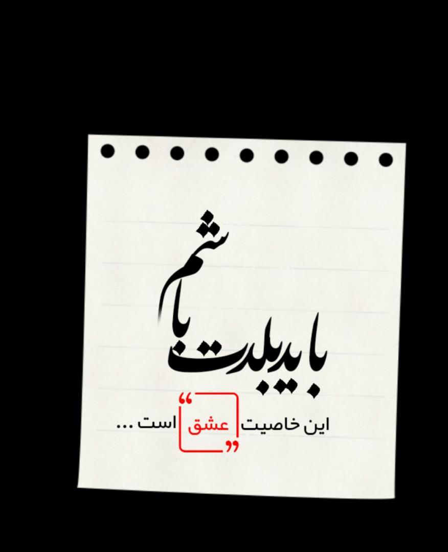 برترینها متن نگار حسین میر