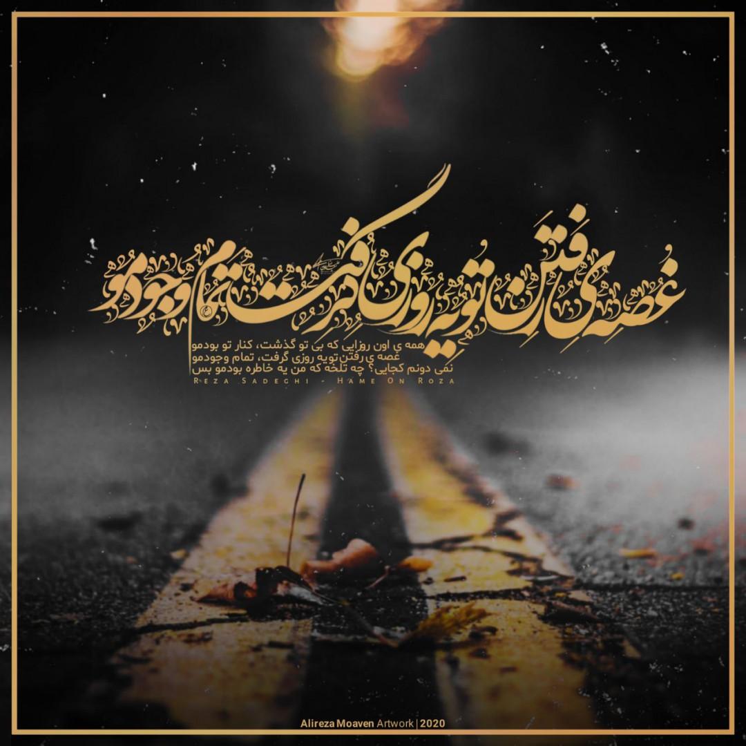 علیرضا معاون - 😔 غصه ی رفتن تو یه روزی گرفت تمام وجودمو 😔  🎧Reza Sadeghi - Hame On Roza