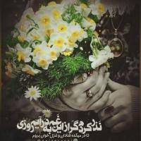 Tops Matnnegar طاهره ✅