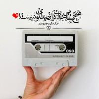 طراح: حسین محدر, هیچ صدایی جذاب تر از صدای تو نیست! شک نکن جان دلم...