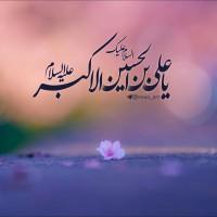 طراح: imaa_art ✅, خوش آمدی شاهزاده 💚😌