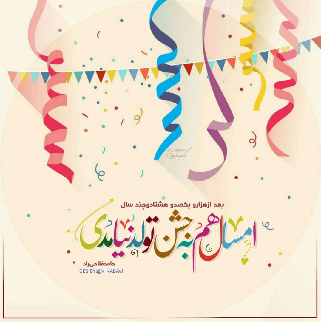 کیمیا نبوی - امسال هم به جشن تولد نيامدی...  #حامد_فلاحی_راد