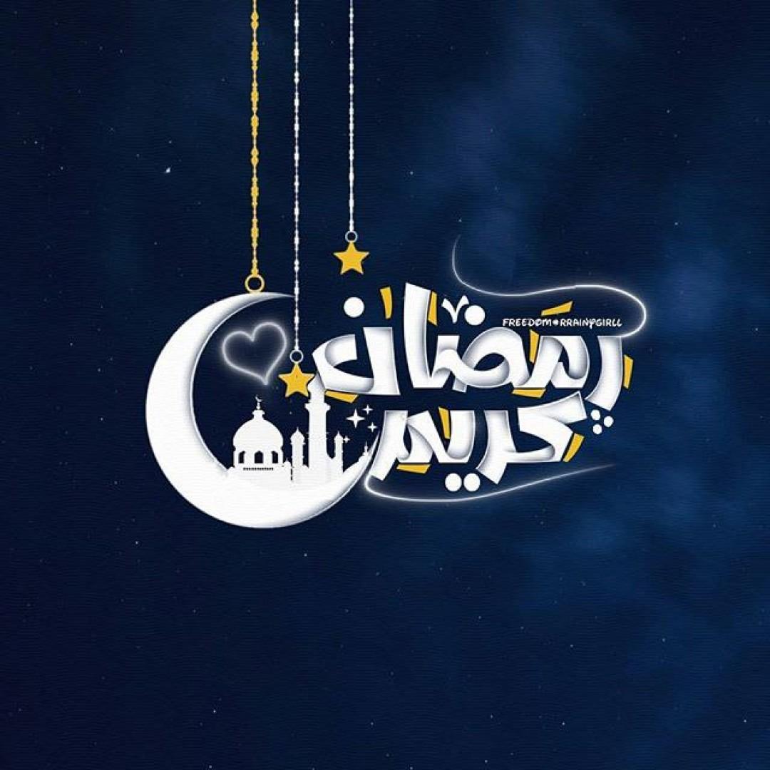 طرح | رمضان کریم