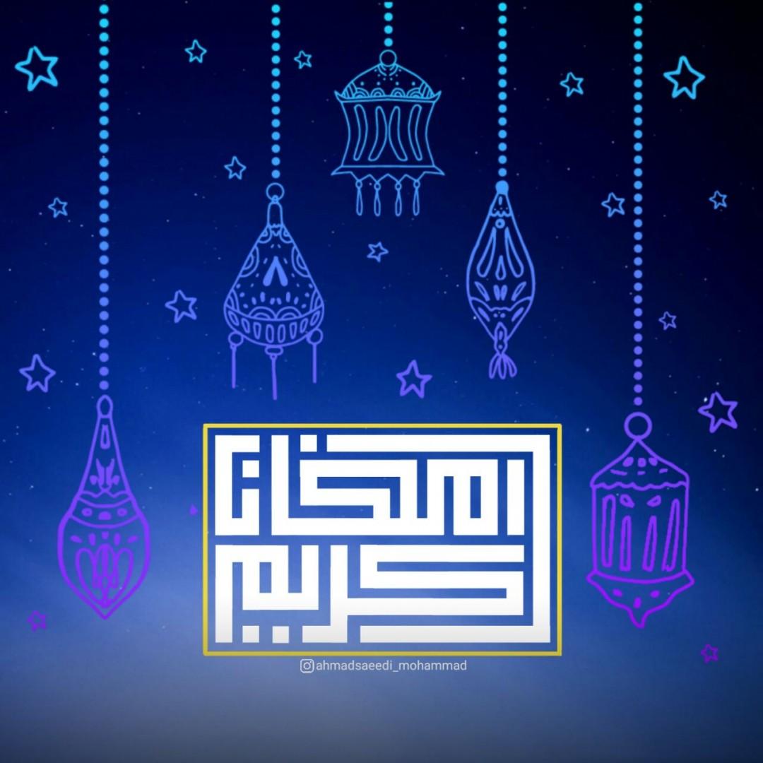 طرح | رمضان مبارک