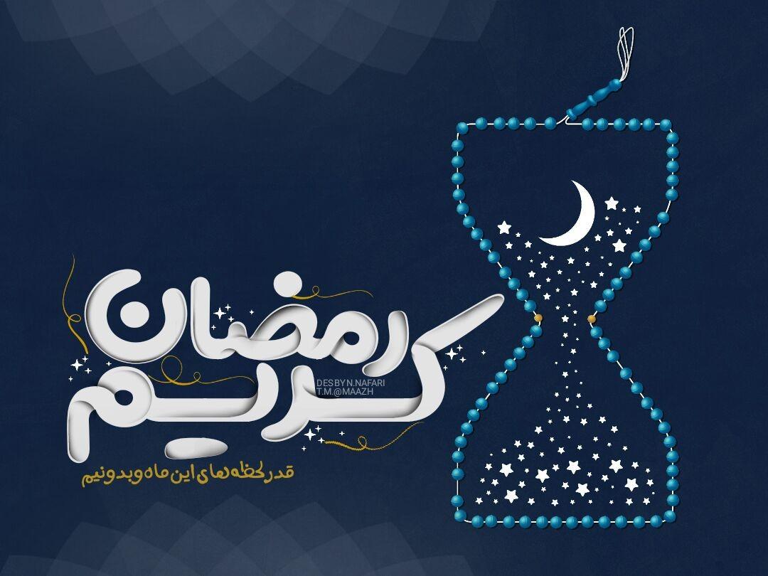 طرح | ماه رمضان مبارک قدر این لحظه ها رو بدونیم