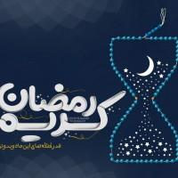 تصاویر نگارخانه متن نگار , ماه رمضان مبارک قدر این لحظه ها رو بدونیم