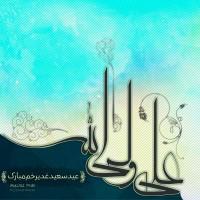 تصاویر نگارخانه متن نگار , عید سعید غدیر خم مبارک🌺🍃