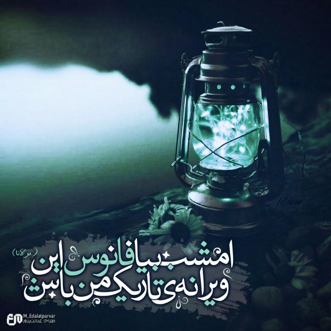 محمد عدالت پرور - امشب بیا فانوسِ ایڹ ویرانهیِ تاریڪِ مڹ باش   #مولانا