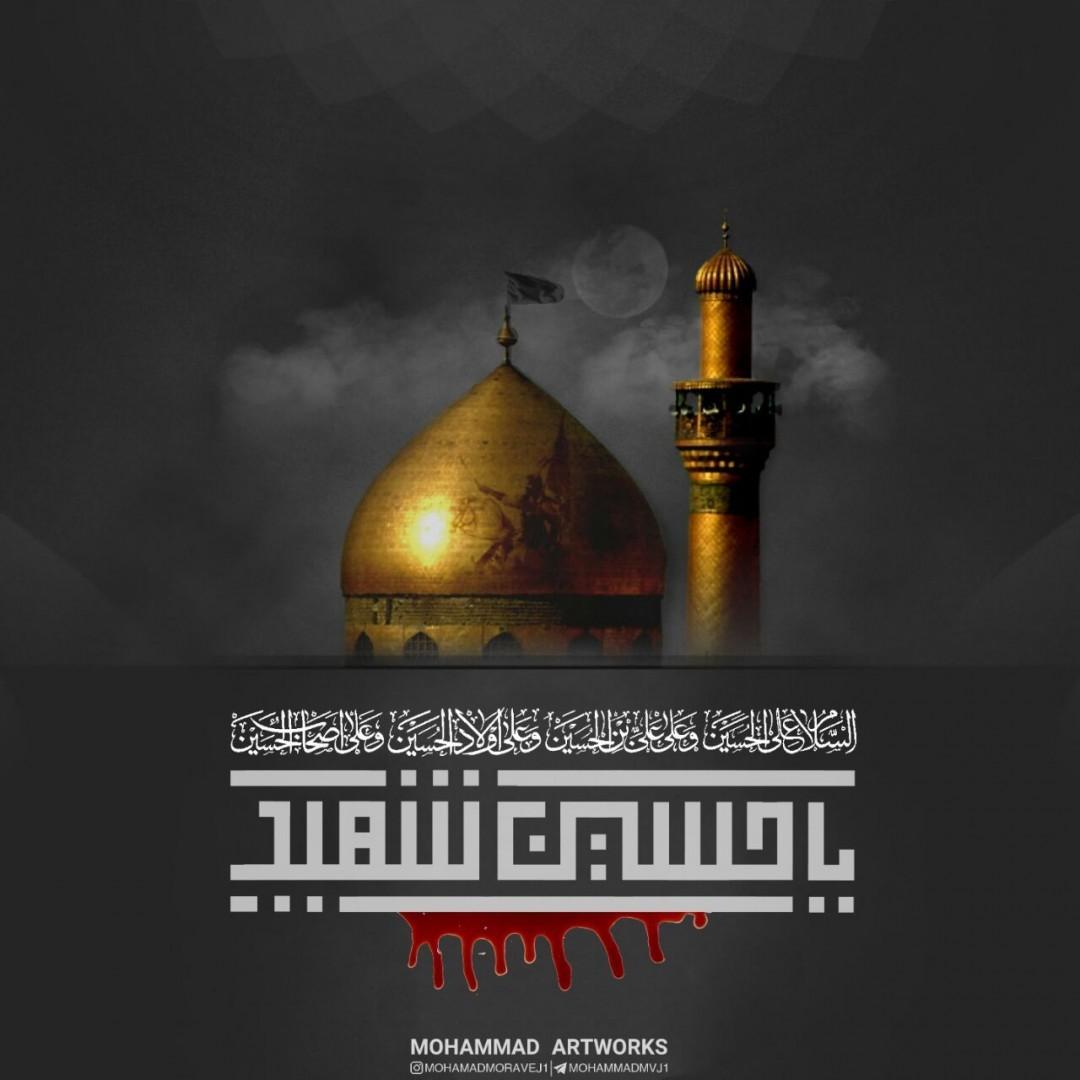 محمد مروج - یا حسین شهید♥